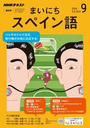 NHKラジオ まいにちスペイン語 (2019年9月号)