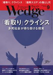 WEDGE(ウェッジ) (2019年9月号)
