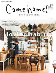 Come home!(カムホーム) (vol.57)
