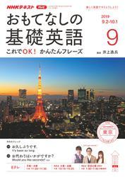 NHKテレビ おもてなしの基礎英語 (2019年9月号)