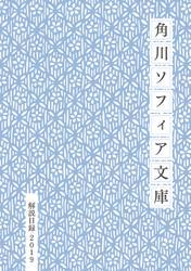 角川ソフィア文庫目録2019