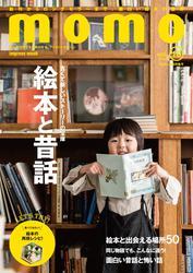 momo vol.18 絵本と昔話特集号