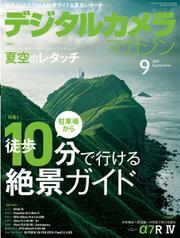 デジタルカメラマガジン (2019年9月号)