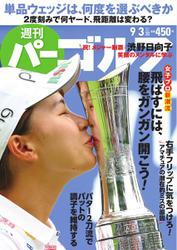 週刊 パーゴルフ (2019/9/3号)