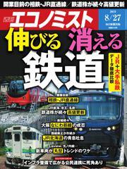 エコノミスト (2019年08月27日号)