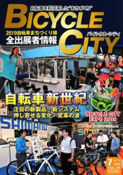 BICYCLE CITY 2019年7月号