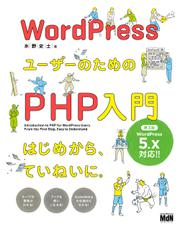WordPressユーザーのためのPHP入門 はじめから、ていねいに。[第3版]