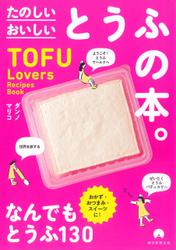 TOFU Lovers Recipes Book たのしい おいしい とうふの本。