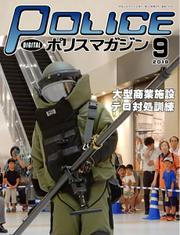 ポリスマガジン (2019年9月号)