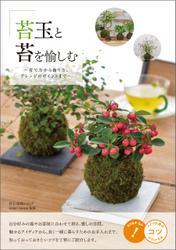 苔玉と苔を愉しむ ~育て方から飾り方、アレンジのポイントまで~
