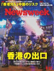 ニューズウィーク日本版 (2019年8/27号)