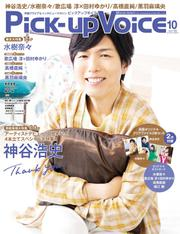Pick-upVoice 2019年10月号 vol.139