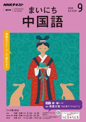 NHKラジオ まいにち中国語 (2019年9月号)