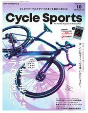 Cycle Sports(サイクルスポーツ) (2019年10月号)