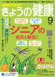 NHK きょうの健康 (2019年9月号)