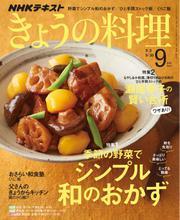 NHK きょうの料理 (2019年9月号)