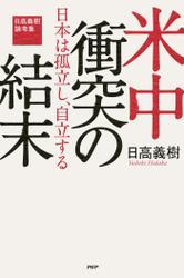 米中衝突の結末――日本は孤立し、自立する