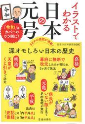 イラストでわかる 日本の元号(池田書店)
