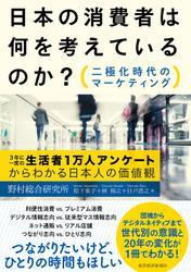 日本の消費者は何を考えているのか? ―二極化時代のマーケティング