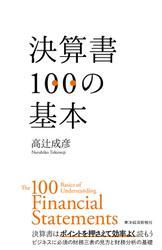 決算書100の基本