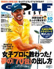 ゴルフダイジェスト (2019年10月号)