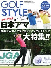 Golf Style(ゴルフスタイル) 2019年 9月号
