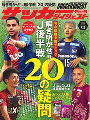 サッカーダイジェスト (2019年9/12号)