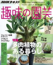 NHK 趣味の園芸 (2019年9月号)