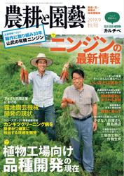 農耕と園芸 (2019年9月号)