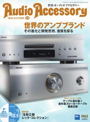 AudioAccessory(オーディオアクセサリー) (174号)