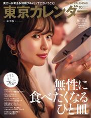 東京カレンダー (2019年10月号)