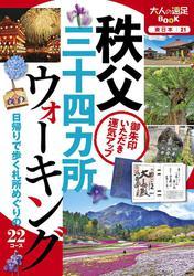 秩父三十四ヵ所ウォーキング(2020年版)