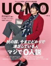 UOMO (ウオモ) 2019年10月号