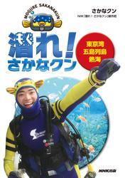 潜れ! さかなクン 東京湾 五島列島 熱海