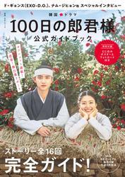 韓国ドラマ「100日の郎君様」公式ガイドブック