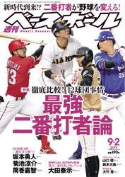 週刊ベースボール (2019年9/2号)