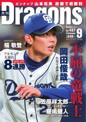 月刊 Dragons ドラゴンズ (2019年9月号)