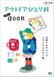 別冊ランドネシリーズ (アウトドアひとり旅ガイドBOOK)