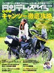 タンデムスタイル (No.209)