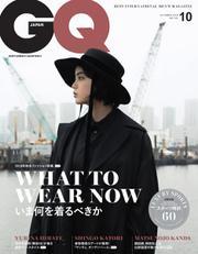 GQ JAPAN(ジーキュージャパン) (2019年10月号)