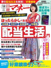 日経マネー (2019年10月号)