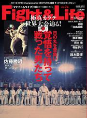 Fight&Life(ファイト&ライフ) (Vol.74)