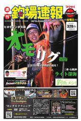 週刊 釣場速報 関西版 (2019/08/30号)