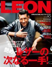 LEON(レオン) (2019年10月号)