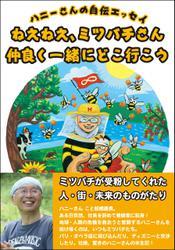 ハニーさんの自伝エッセイ ねえねえ、ミツバチさん 仲良く一緒にどこ行こう