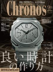 クロノス日本版 no.084
