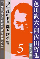 色川武大・阿佐田哲也 電子全集5 10年後のドサ健と坊や哲 『ドサ健ばくち地獄』『新麻雀放浪記』