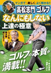 高松志門 ゴルフ なんにもしない上達の極意