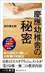 慶應幼稚舎の秘密