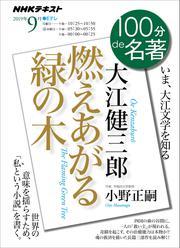 NHK 100分 de 名著大江健三郎 『燃えあがる緑の木』2019年9月【リフロー版】